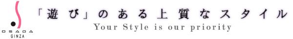 銀座オサダ:銀座のお洒落な大人のセレクトショップ